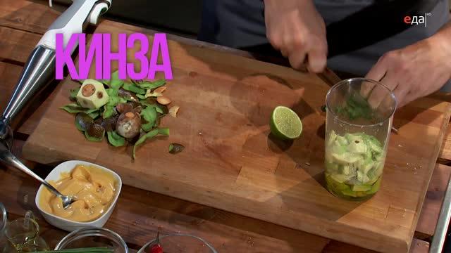 Карпаччо из говядины с гуакамоле